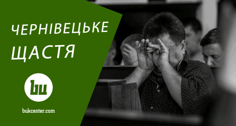 Володимир Стефанець | Сміття чернівецького щастя