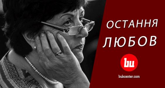 Михайло Шморгун | Фронт війни та остання Любов міської ради