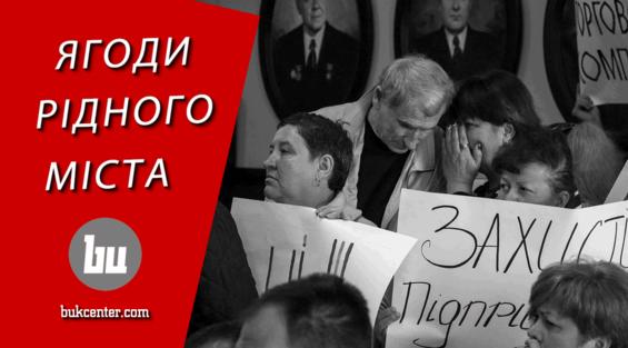 Михайло Шморгун | Ягоди «Рідного міста». Поле мінливих ініціатив