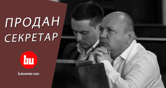Михайло Шморгун | Василь Продан. Секретар для Бурбака