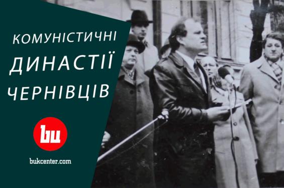 Сергій Воронцов | Як приватизували владу у Чернівцях? Комуністичні династії міста