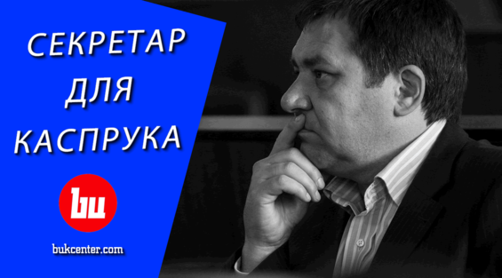 Михайло Шморгун | Василь Максимюк, секретар для Каспрука