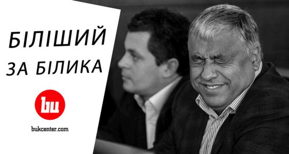 Михайло Шморгун | Біліший за Білика. Технологія легалізації