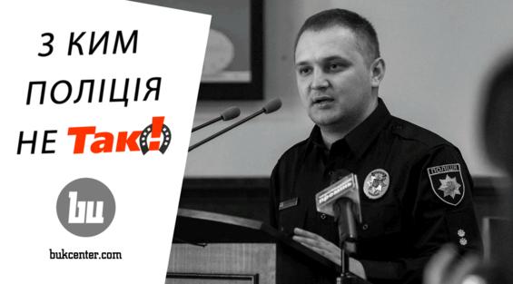 Михайло Шморгун | «Хапун». З ким буде поліція, коли все піде «Не так!»