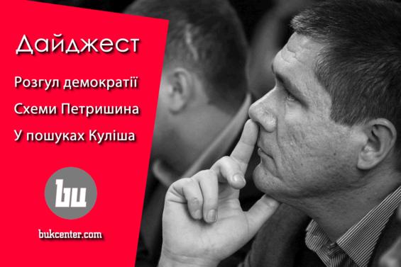 Дайджест | Розгул демократії, схеми Петришина і вакансія Куліша