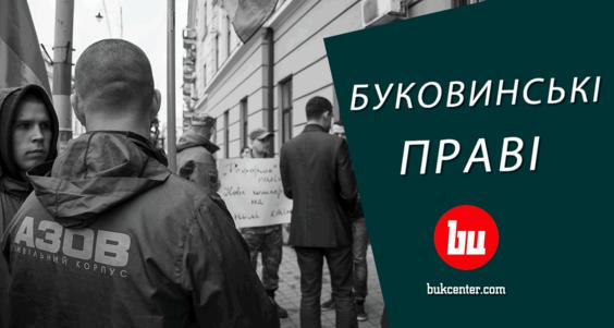 Михайло Шморгун | Революція (с)права. Політичні перспективи буковинських правих