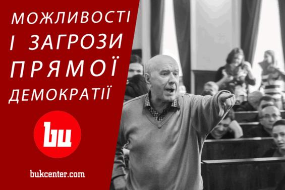 Михайло Шморгун | Можливості і загрози прямої демократії на Буковині