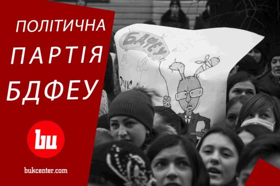 Святослав Вишинський | Політична партія БДФЕУ: прогноз конфлікту