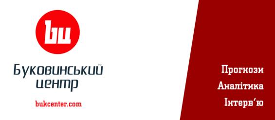 Буковинський центр | Про проект