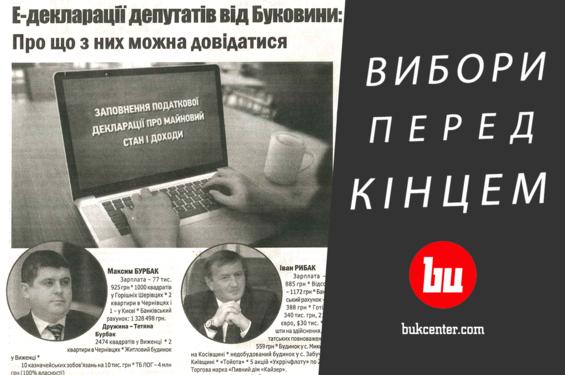 Огляд преси | Розчарування Тіміша, мільйони депутатів та вибори перед кінцем