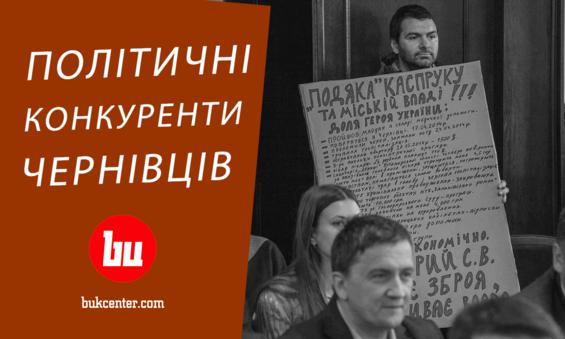 Михайло Шморгун   Політична конкуренція і «кластер відкритості» Чернівців