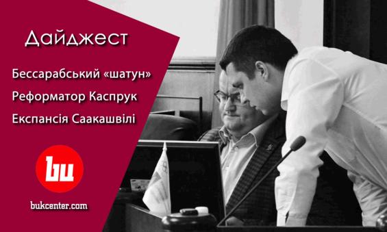 Дайджест | Реформатор Каспрук, новодністровський «шатун» та експансія Саакашвілі