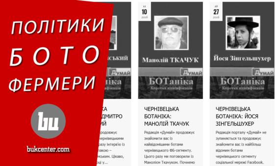 Михайло Шморгун   Ботоферми та їхні чернівецькі «ботофермери»