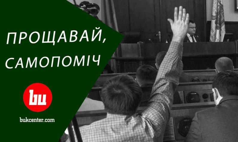 Дайджест   Прощавай, «Самопоміч»! Усе буде Донбас