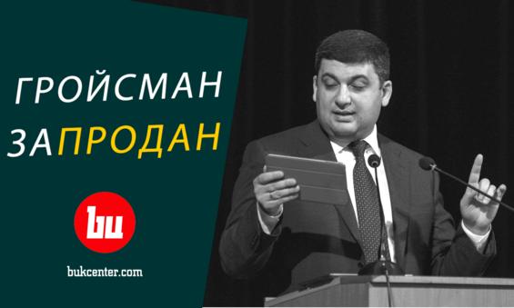 Володимир Звенигородський   Гройсман за Продана. Хто заплатить по тарифу?