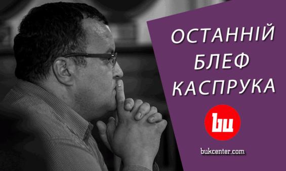 Володимир Звенигородський | Шантаж виборами чи останній блеф Каспрука?