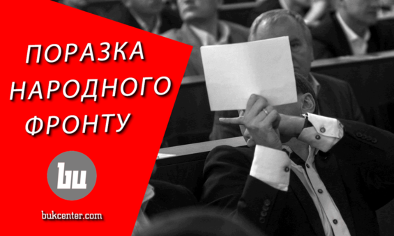 Михайло Шморгун | Блок Порошенка проти «Народного фронту»: Буковина у 2017 році