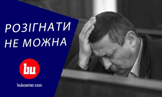 Володимир Стефанець | Розігнати не можна розпустити