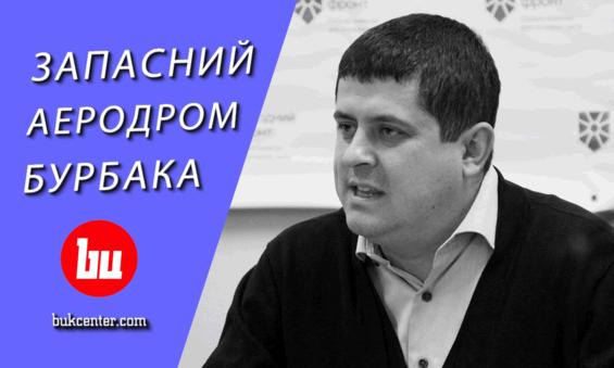 Михайло Шморгун | За штурвалом Бурбака. Підготовка аеродрому