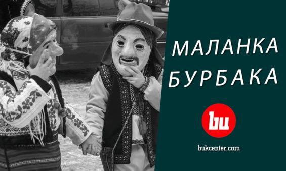 Михайло Шморгун | Маланка Бурбака. Переберія на марші