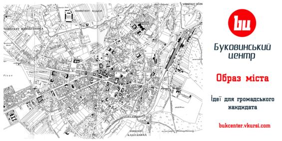 Проект | Образ міста. Ідеї для громадського кандидата