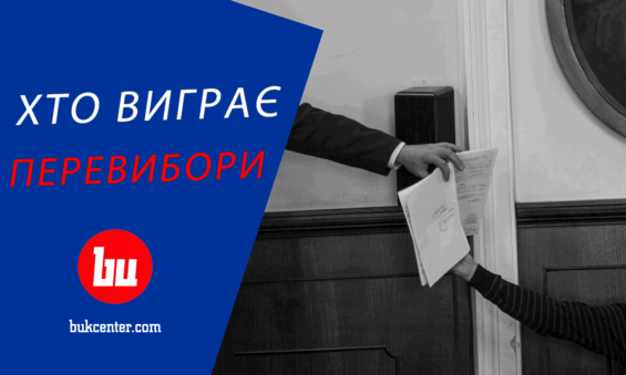 Святослав Вишинський | Хто виграє перевибори? Розклад нових сил