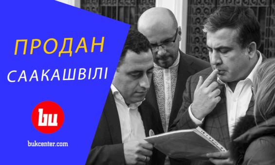 Михайло Шморгун | По кому подзвін? «Антивізит» Саакашвілі. Альянс Продана–Ванзуряка