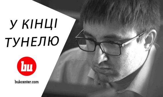 Володимир Звенигородський | «Самопоміч» у кінці тунелю