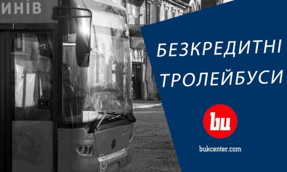 Дослідження | Безкредитні тролейбуси. План оновлення ЧТУ