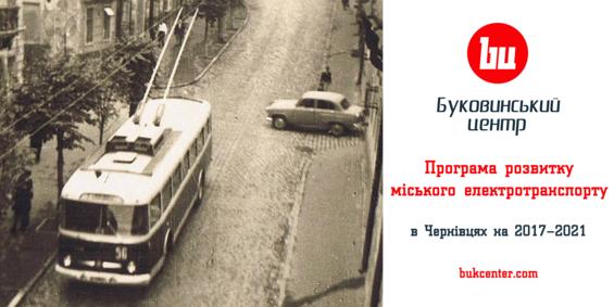 Проект | Програма розвитку міського електротранспорту в Чернівцях на 2017–2021