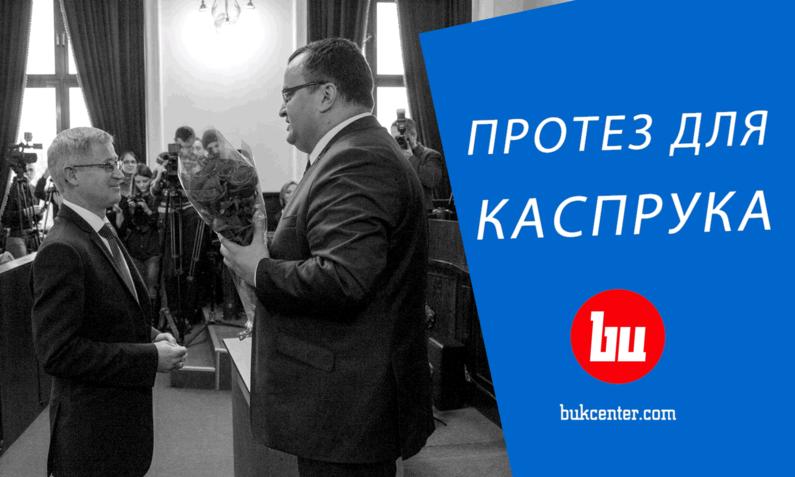 Михайло Шморгун | Ярослав Кушнірик. Протез для Каспрука