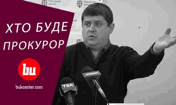 Дайджест | Село Бурбака. Хто буде обласний прокурор?