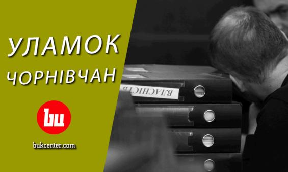 Михайло Шморгун | Чорнівка. Під уламками чернівецького самоврядування