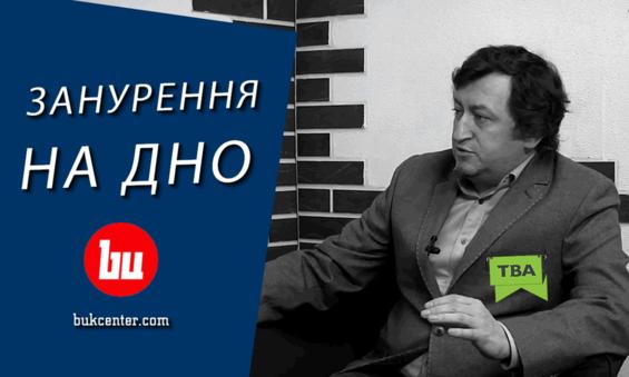 Михайло Шморгун | ТВА. Занурення на дно журналістики