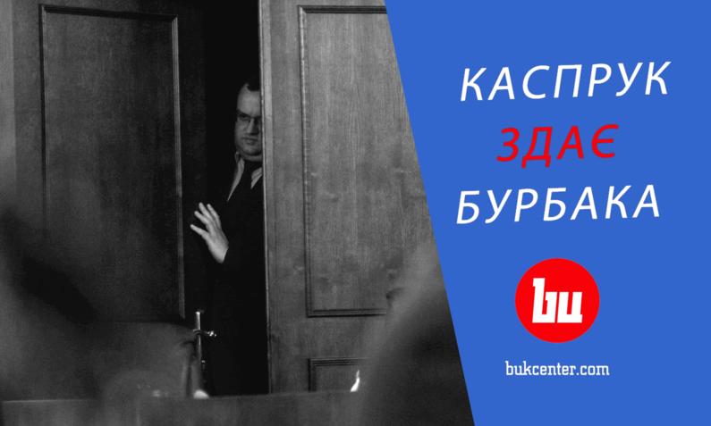 Михайло Шморгун   День гніву. Чому Каспрук здає Бурбака?