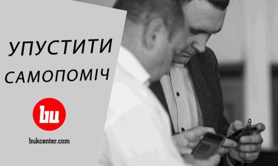 Володимир Звенигородський | Таблетка для «Самопомочі». Розпустити не можна залишити