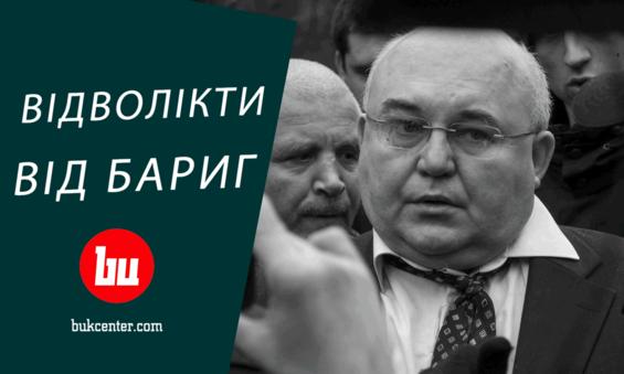 Михайло Шморгун | Опудало Хавича: відволікти від влади «бариг»