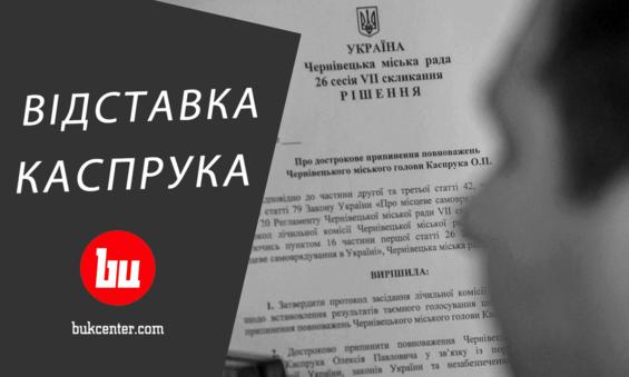 Володимир Звенигородський | Сценарії відставки. Максимюк на стежці війни