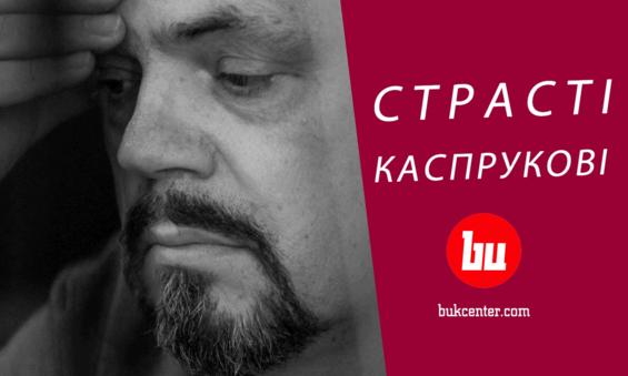 Володимир Звенигородський | Страсті Каспрукові і ковчег для «Самопомочі»
