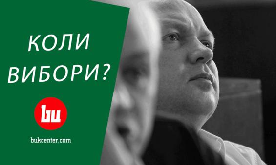 Володимир Звенигородський | Гра м'язами. Коли нові вибори в Чернівцях?