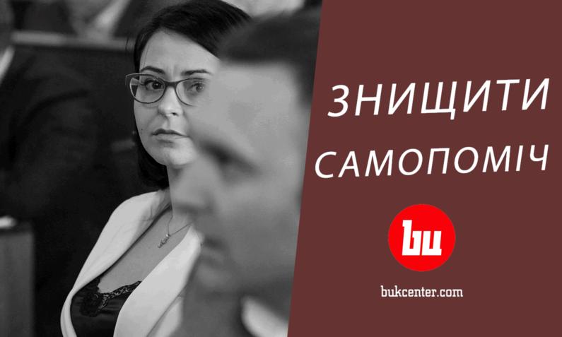 Михайло Шморгун | Хто знищує «Самопоміч»? Інтереси чернівецьких гравців