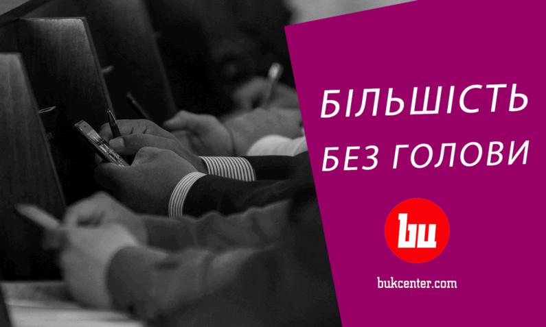 Михайло Шморгун | 29 друзів Каспрука. Чернівецька більшість без голови