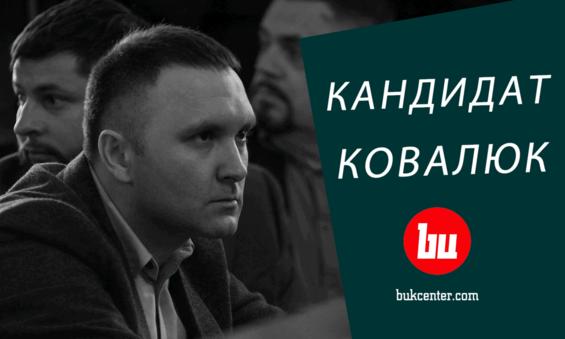 Михайло Шморгун | Пас Михайлішину: кандидат Ковалюк