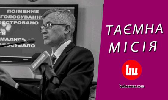 Михайло Шморгун | Таємна місія Кушнірика: кого «підуть» на дно?