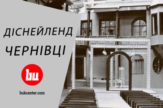 Сергій Воронцов | Діснейленд Чернівці та його Міккі-Мауси