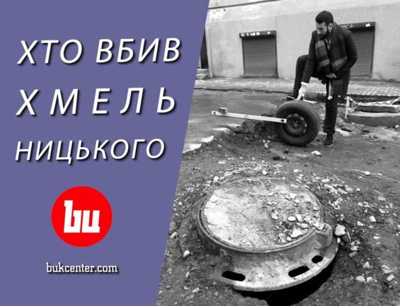 Розслідування | Як руйнували вулицю Хмельницького. Історія посадового злочину (ч. 1)