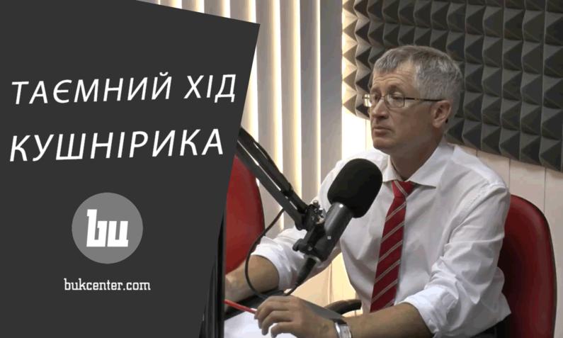 Огляд ефіру | Сумнівні вибори і таємний хід. Як Кушнірик обійшов депутатів