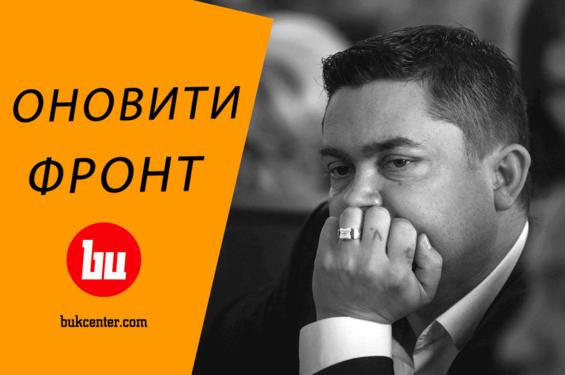 Михайло Шморгун | Технологія: як відродити чернівецький «Народний фронт»