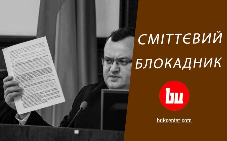 Михайло Шморгун | Сама собі поміч: сміттєва блокада з Чернівців