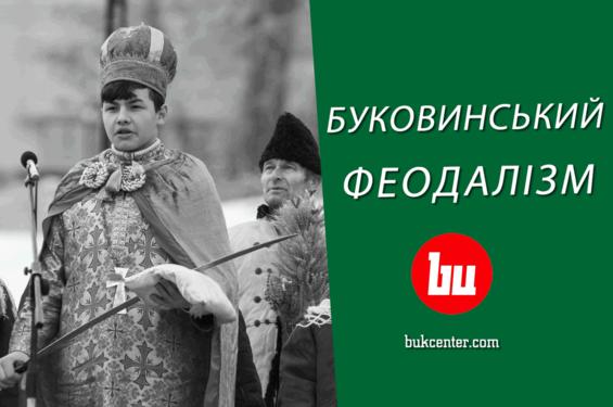 Михайло Шморгун | Репужинські слони і буковинський феодалізм